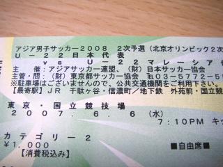 本日のチケット…