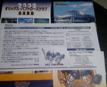 2004年度大阪近鉄バファローズファンクラブ会員各位