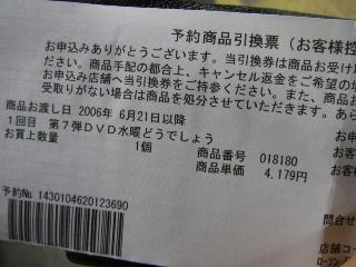 DVD引き換えは6/21