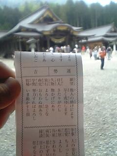 《ひとりごと》弥彦神社にて