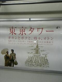 東京タワー、いよいよ29日…
