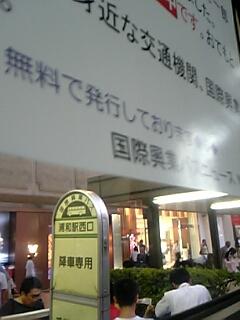 ただいま、浦和駅