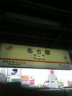 名古屋到着
