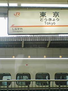 東京駅です。