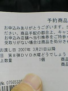 DVD第8弾 激闘!石垣島 予約完了。