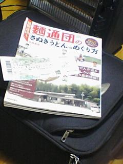 《ひとりごと》 岡山行き準備完了。