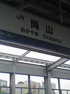 岡山、到着。