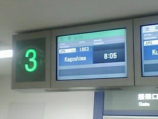 《ひとりごと》 鹿児島に行ってくるでごわす。