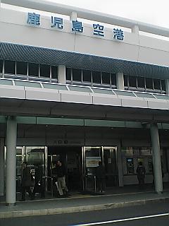 鹿児島空港到着。
