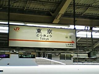 《ひとりごと》 まだ、東京駅