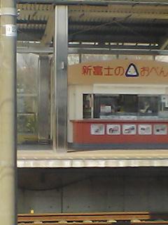 《ひとりごと》 新富士停車中。
