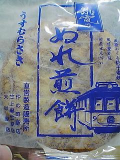 銚電のぬれ煎餅 うすむらさき