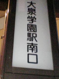 東京ウォーカー 最終目的地