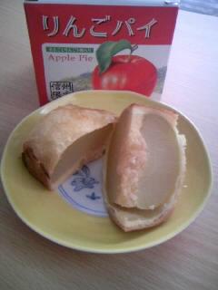 長野みやげ りんごパイ