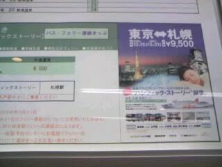 東京→札幌 9,500円