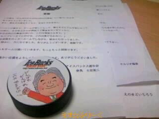 《IceBucks 07-08》 記念パック 届いた。