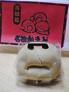 香川銘菓 名物かまど