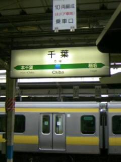 《ひとりごと》 千葉駅到着