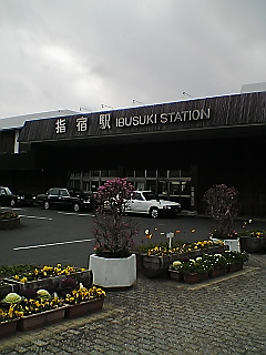 指宿駅です。
