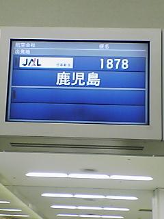 《ひとりごと》 帰京しました。
