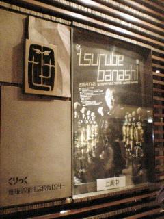 鶴瓶噺2008