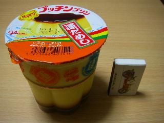 Happy プッチンプリン2