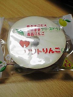 青森土産 ソフトりんご