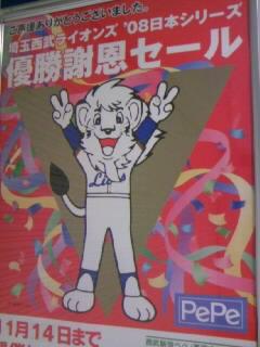 《ひとりごと》 西武ライオンズ日本一