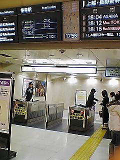 《ひとりごと》 東京で乗り換え