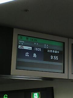 《ひとりごと》 いざ、広島へ。