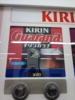 カップ式自販機に、ついに。
