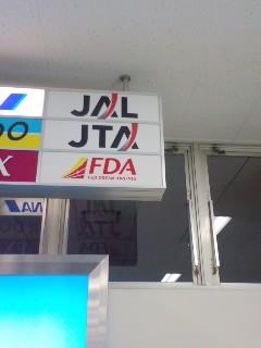 《ひとりごと》 小松空港にて