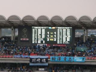 《S-PULSE》 第10節 川崎戦 試合終了